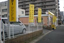 タイムズカーレンタル蘇我駅前店 画像