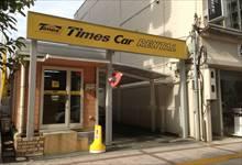 タイムズカーレンタル船橋店 画像