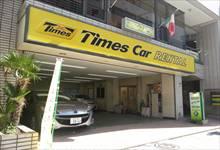 タイムズカーレンタル立川駅南口店 画像